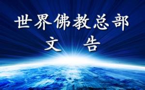 世界佛教总部公告(公告字第20190104号)