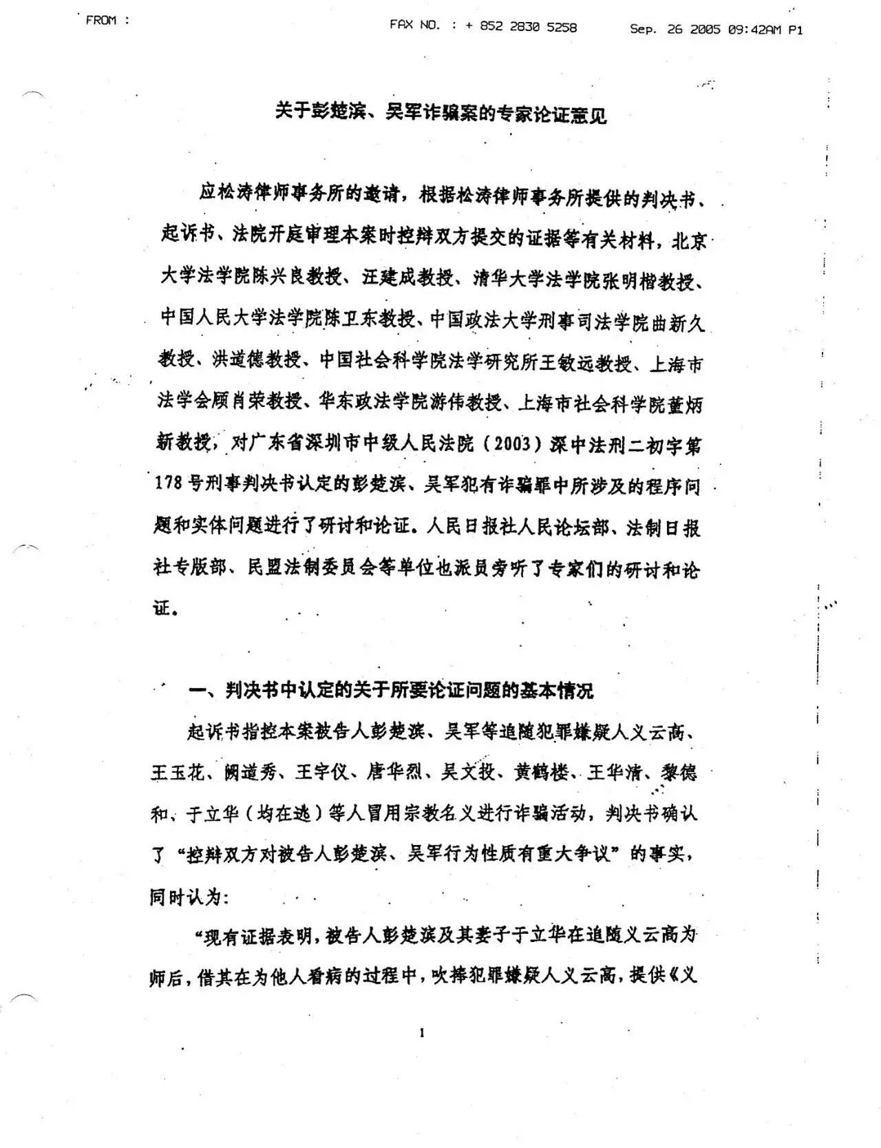 周永康陈绍基陷害第三世多杰羌佛真相曝光 第3张