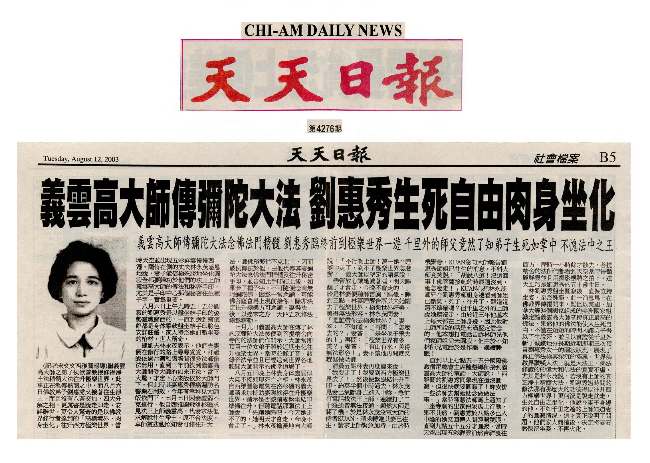 义云高大师传弥陀大法 刘惠秀生死自由肉身坐化 第2张