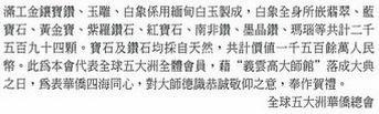 """第三世多杰羌佛获颁"""" 特级国际大师""""证 第6张"""