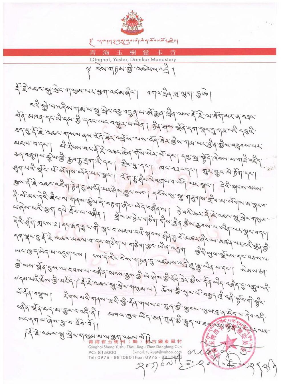 公保·都穆曲吉法王认证恭贺第三世多杰羌佛 第2张