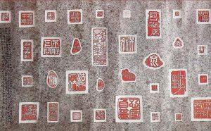 第三世多杰羌佛五明成就 工巧明之金石