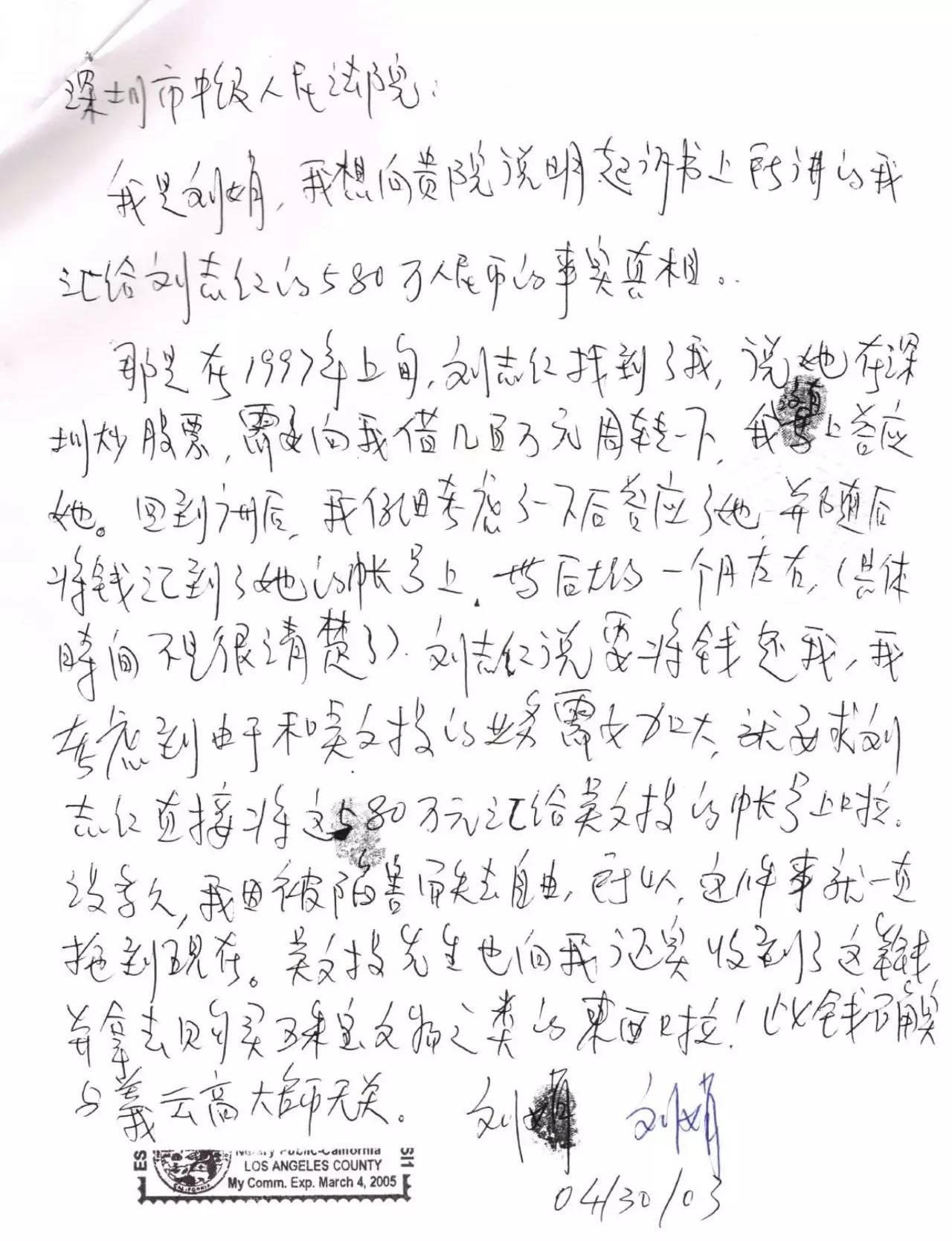 周永康陈绍基陷害第三世多杰羌佛真相曝光 第45张