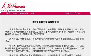 香港法院重判黄晓穗诈骗案 还第三世多杰羌佛清白