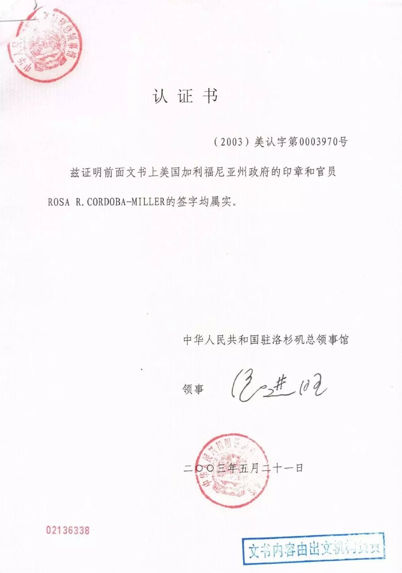 周永康陈绍基陷害第三世多杰羌佛真相曝光 第18张