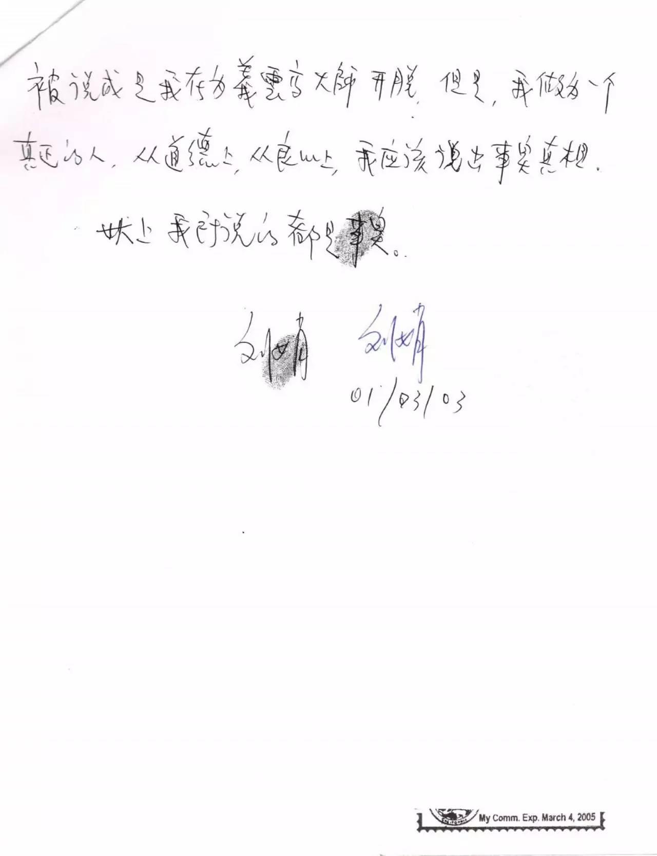 周永康陈绍基陷害第三世多杰羌佛真相曝光 第21张