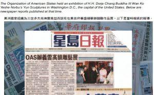 第三世多杰羌佛为人类艺术作出巨大贡献  受到美洲国家组织高度评价