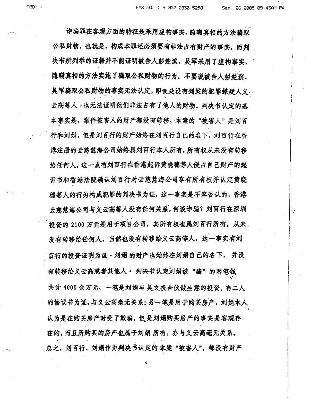 周永康陈绍基陷害第三世多杰羌佛真相曝光 第6张
