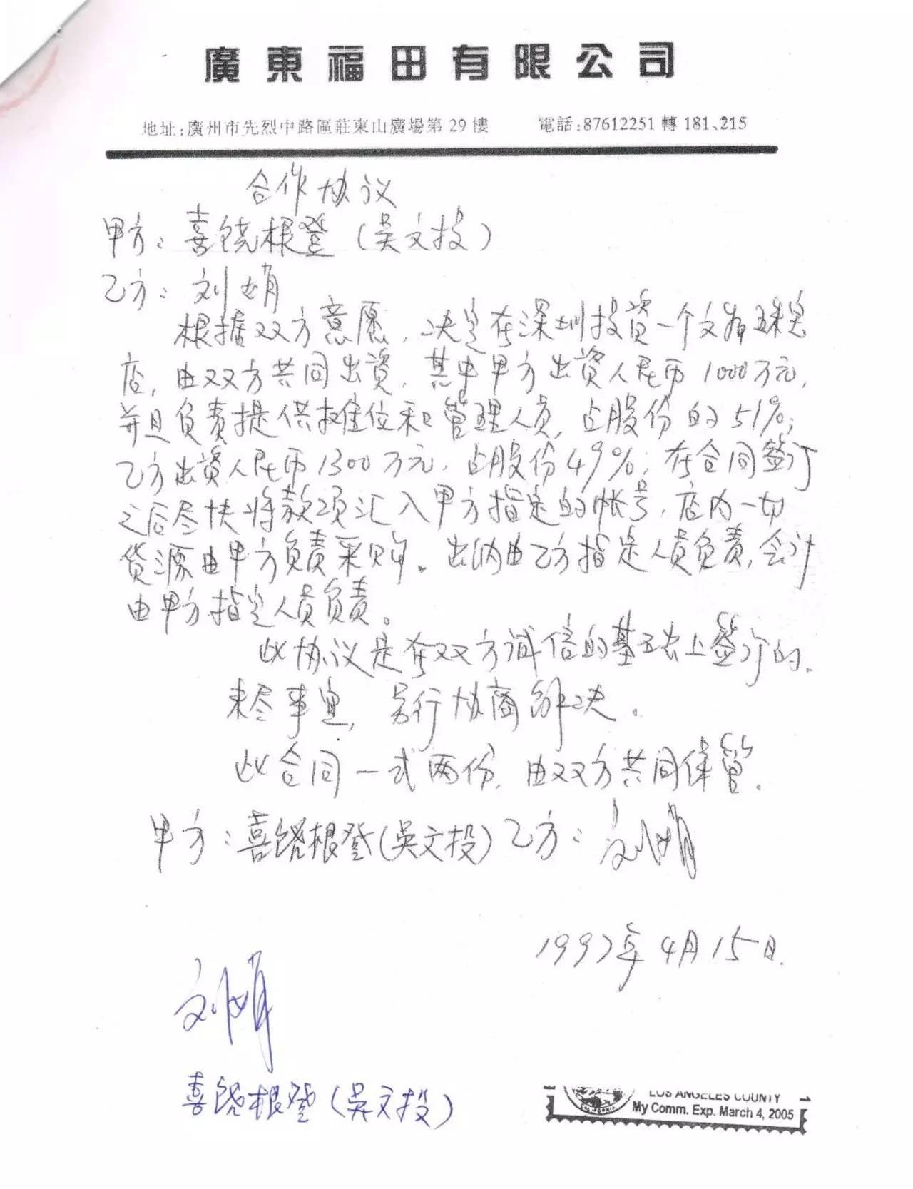 周永康陈绍基陷害第三世多杰羌佛真相曝光 第37张