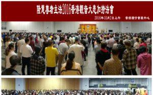隆慧法师圆满结束2016香港弘法行