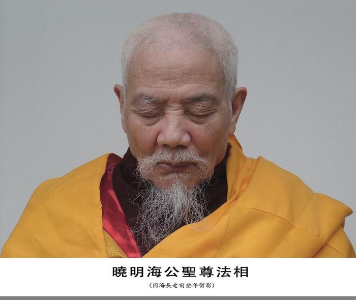 佛教史上首次惊现圆满金刚肉身舍利  圆寂圣僧脱胎换骨大神变 第1张