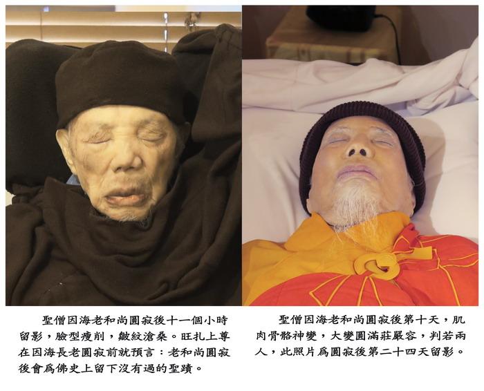 佛教史上首次惊现圆满金刚肉身舍利  圆寂圣僧脱胎换骨大神变 第2张