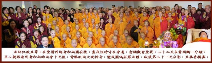 佛教史上首次惊现圆满金刚肉身舍利  圆寂圣僧脱胎换骨大神变 第3张