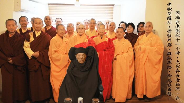 世界佛教总部公告(公告字第20170107号) 第2张