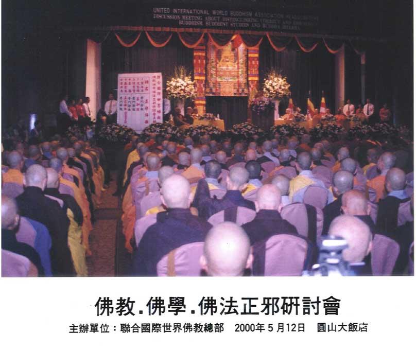 第三世多杰羌佛被公认为 显密圆通、五明俱足的大法王正宗佛教大师 第4张