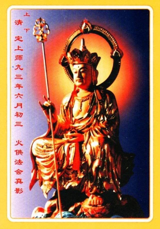 中国佛教第一高僧清定法师拜南无第三世多杰羌佛为师 第2张