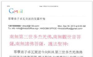 第三世多杰羌佛办公室 第十四号说明 (01/02/2014)