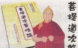 洛桑珍珠仁波且、贾题韬居士、照海法师拜南无第三世多杰羌佛为师