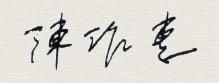 第三世多杰羌佛的发舍利 第5张