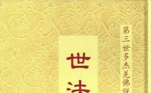 第三世多杰羌佛说 世法哲言