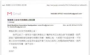 第三世多杰羌佛办公室 第十四号来函印证