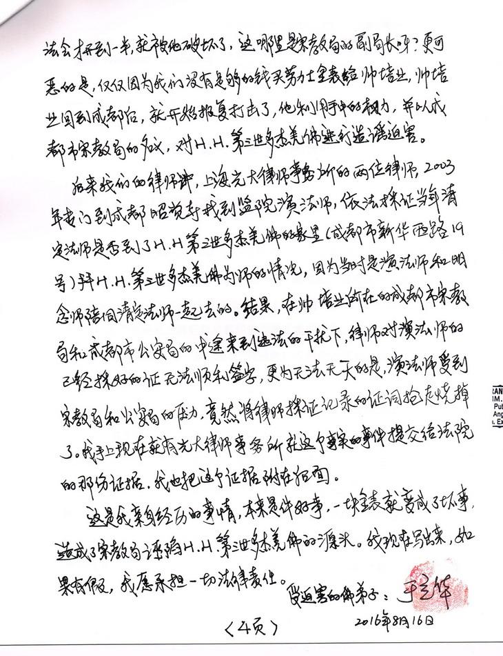 中国佛教第一高僧清定法师拜南无第三世多杰羌佛为师 第12张