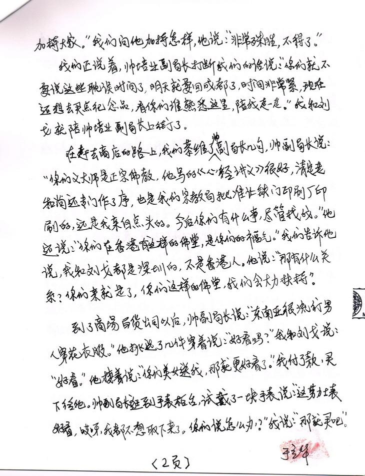 中国佛教第一高僧清定法师拜南无第三世多杰羌佛为师 第10张