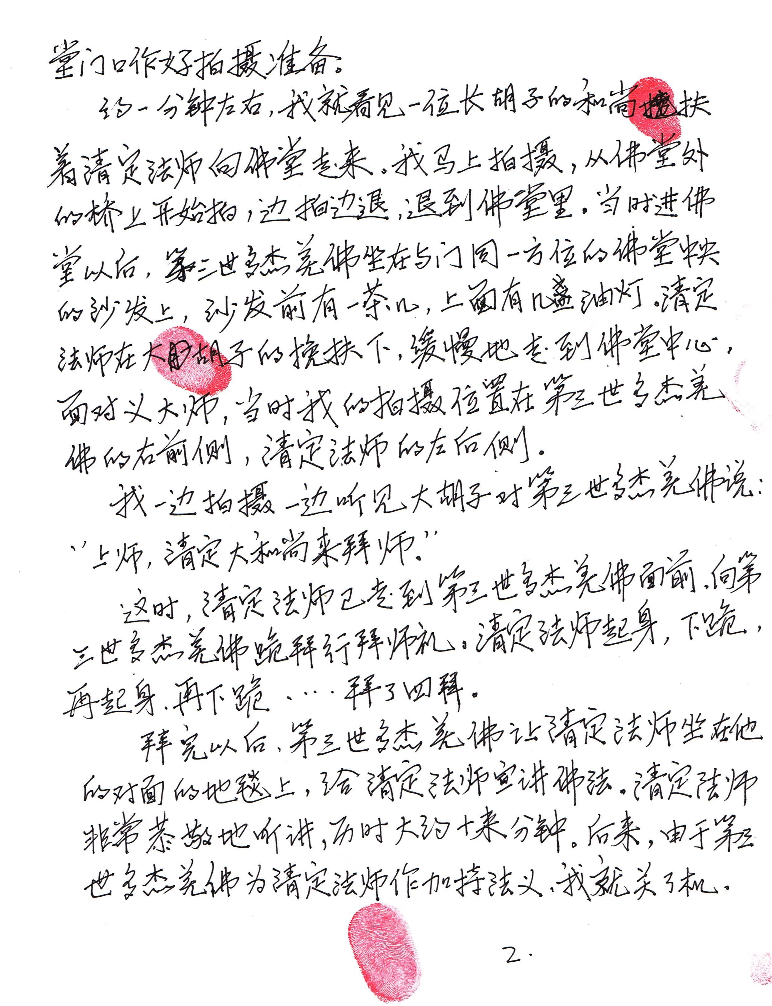 中国佛教第一高僧清定法师拜南无第三世多杰羌佛为师 第6张