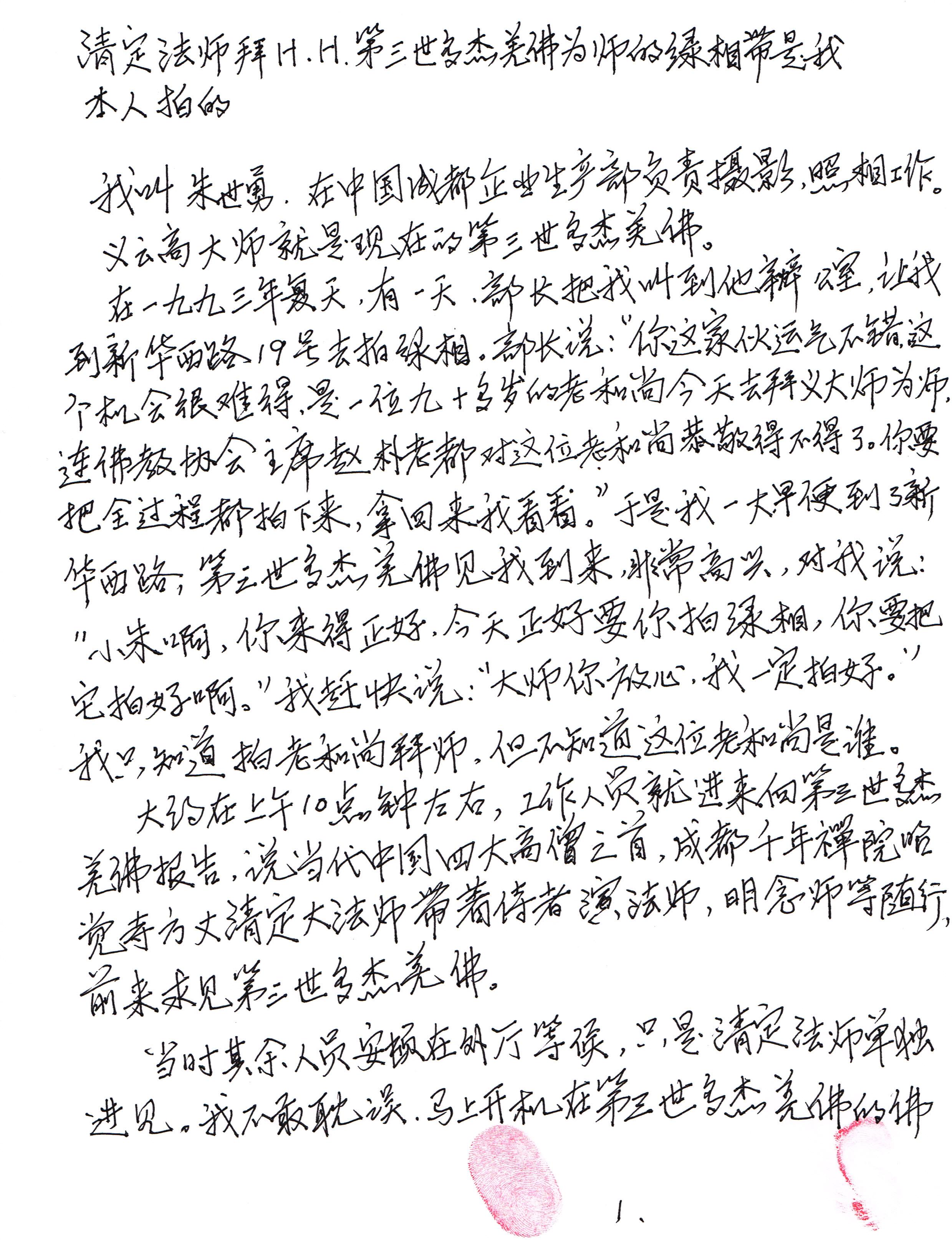 中国佛教第一高僧清定法师拜南无第三世多杰羌佛为师 第5张