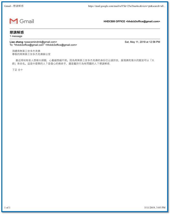 第三世多杰羌佛办公室 第五十三号公告 (05/11/2019)