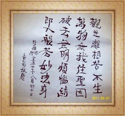 意昭老和尚  当代禅门泰斗 第15张