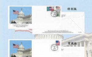 美国邮政总局发行H.H.第三世多杰羌佛首日封