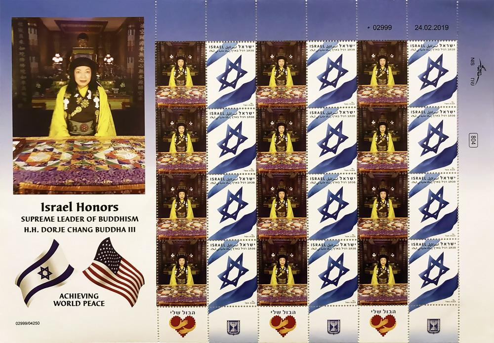 世界各国国家邮政总局发行H.H.第三世多杰羌佛邮票 第1张