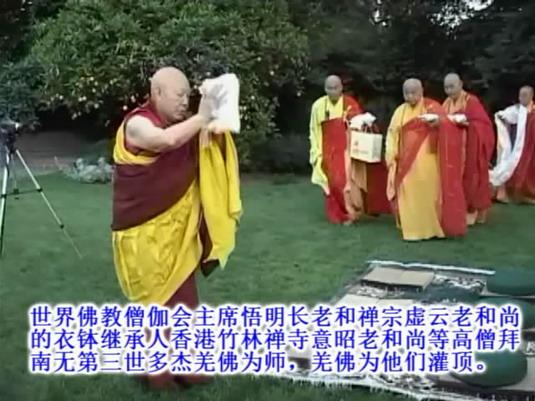享誉世界的汉人拉然巴格西洛桑珍珠拜南无第三世多杰羌佛为师 第7张