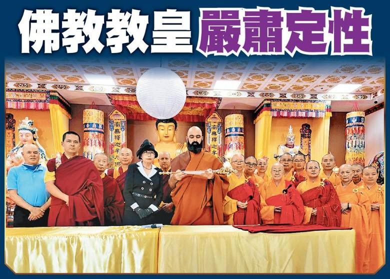 佛教教皇严肃定性 第1张